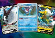 Pokémon GCC VMAX Rising