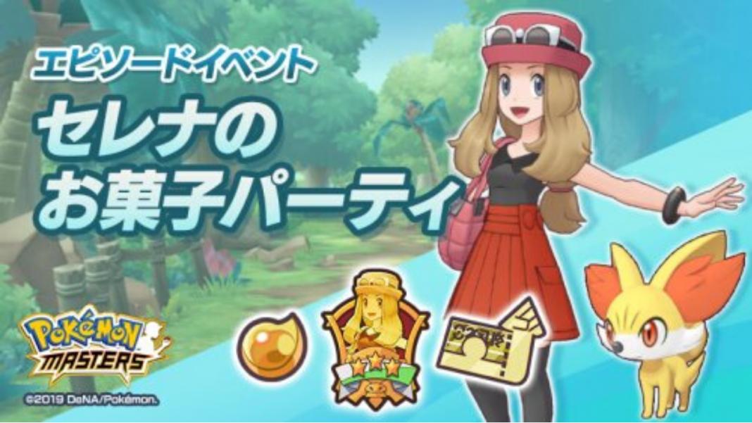 Pokémon Masters: Serena e Fennekin sono sbarcati a Pasio!