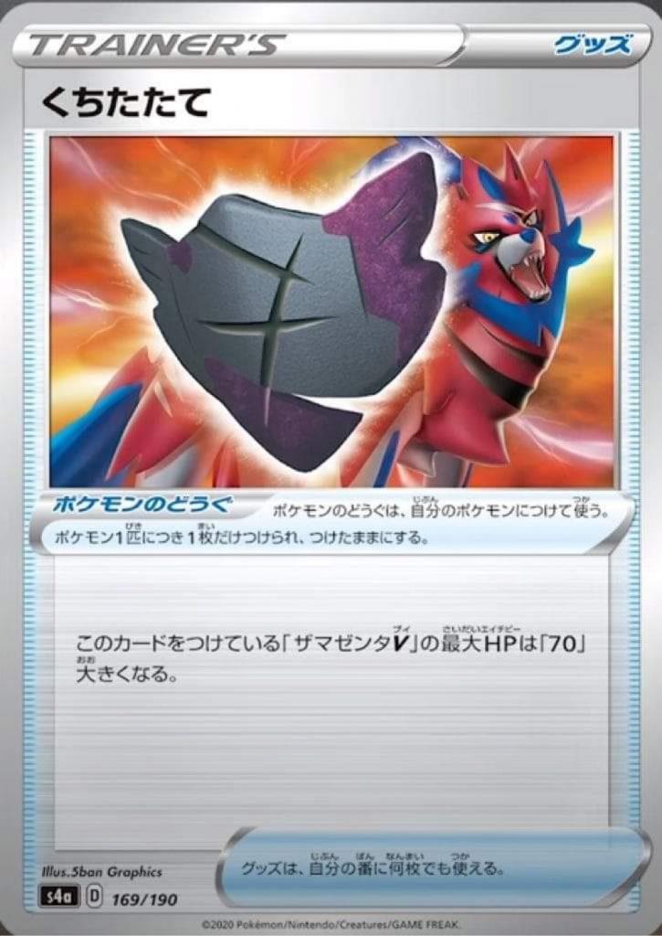Immagine della carta Scudo Rovinato dell'espansione Shiny Star V